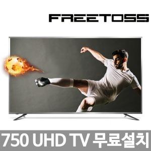 특가/프리토스 750SUHD/4K LED UHD TV / 무료설치