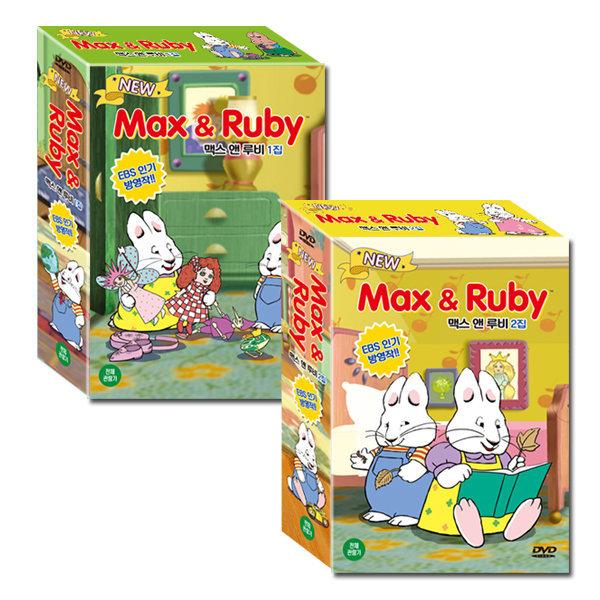 DVD 뉴 맥스 앤 루비 Max and Ruby 1+2집 14종세트 사은품증정