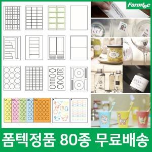 폼텍라벨지 정품 80종모음/주소/투명/컬러/바코드라벨