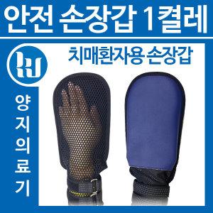 망사 안전손장갑 장갑 억제대 환자손장갑 1켤레