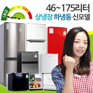 창홍 소형 냉장고 30종 상냉장 신상출시 원룸 사무실