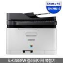 P..SL-C483FW 삼성 컬러 레이저복합기 팩스+대리점발송