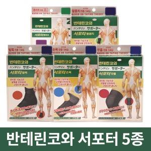 반테린코와 서포터 무릎/손목/팔꿈치/발목