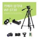 스마트폰 카메라 휴대폰 WP-3730 삼각대