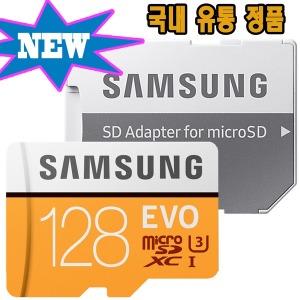 갤럭시 노트8 S9+ S8+ 외장메모리 EVO MicroSD 128GB