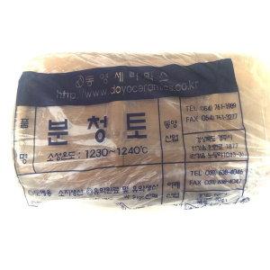 /분청토10kg/ 옹기토/ 청자토 /백자토/ 세인토/