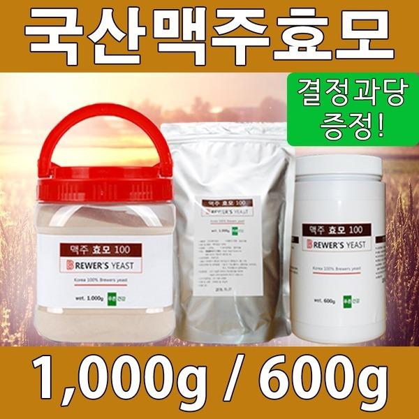 국산 맥주효모분말 1kg /600g 사은품 결정과당 실링통