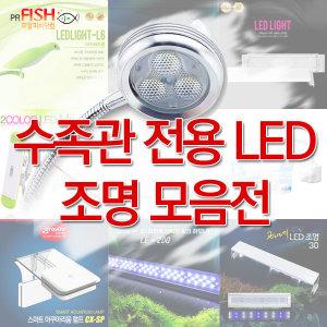 피알피쉬 수족관 LED 조명 모음전