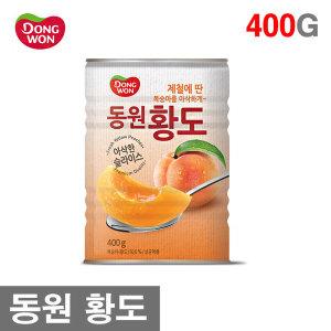 동원 복숭아 황도슬라이스 과일캔 400g