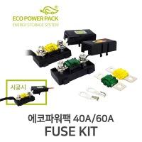ANS 에코파워팩 40A/60A 휴즈/퓨즈 키트