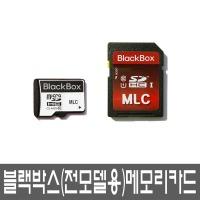 블랙박스(전모델용)외장메모리카드8G 16G 32G SD TF칩