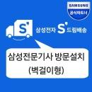 삼성전자 전문기사설치 S드림배송 본품구매시 설치선택