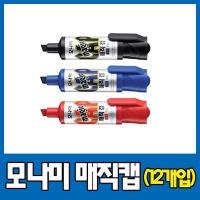 모나미 매직캡 12개입 사각닙 1타 1박스 12개입
