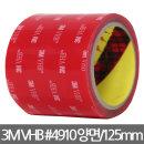3M/VHB/ 4910/하이패스/강력/투명/폼양면테이프/125mm