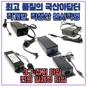 국산 어댑터 5V 9V 12V 14V 15V 19V 24V 48V SKYplus