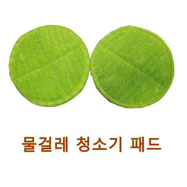 물걸레극세사패드/대웅/오토싱/한경희물걸레청소기