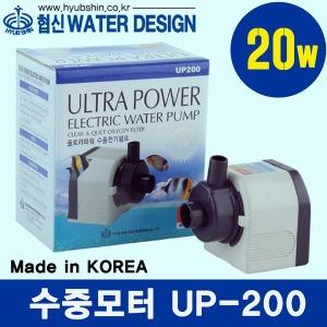 협신 수중모터 UP-200 20w/수족관 어항 수중펌프 분수