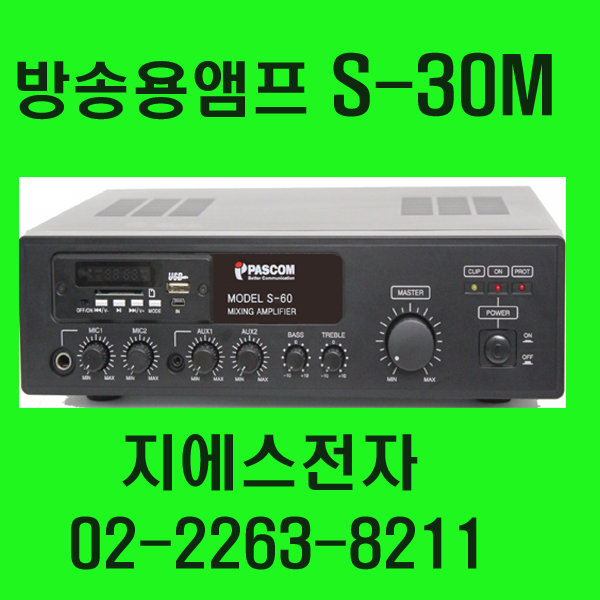 파스컴/S-30M/앰프/방송용앰프/강의실/회의실/
