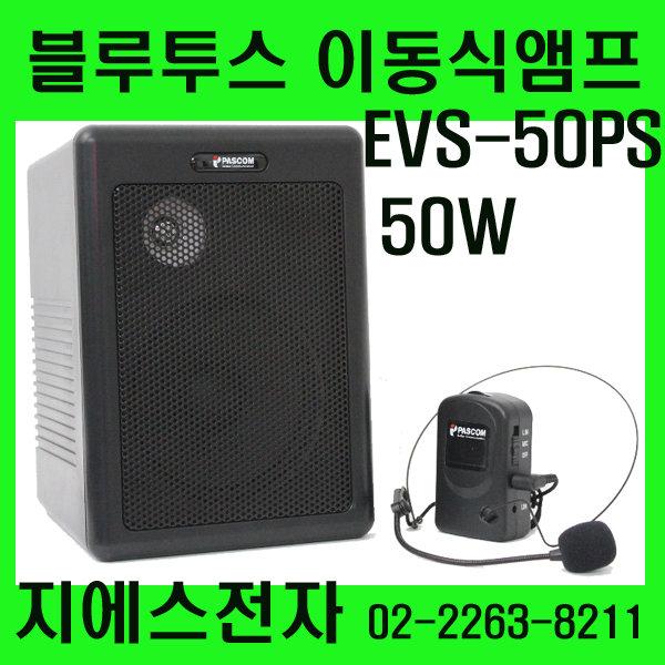 블루투스이동식앰프/EVS-50PS/무선스피커/충전식/파스