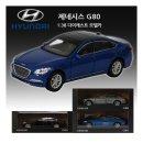 제네시스 G80 - 1:38 ( 현대자동차 제네시스 G80 - 1:38 다이캐스트 모델카