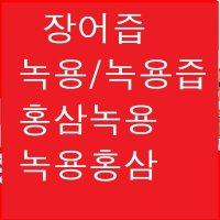 장어즙/녹용/십전대보차/홍삼/녹용즙/인삼/녹각우슬
