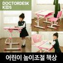 닥터데스크 키즈-어린이 책상/높이조절/키높이책상