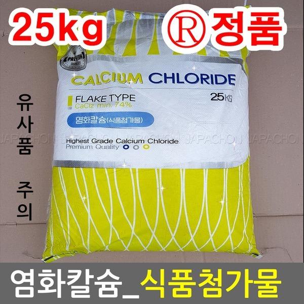 [자파촌] 염화칼슘25kg 식품첨가물 습기제거제 물먹는제습제
