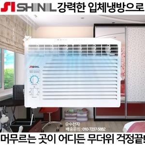 창문형 에어컨 SWA-D500F 2019년형 캠핑카 원룸/s