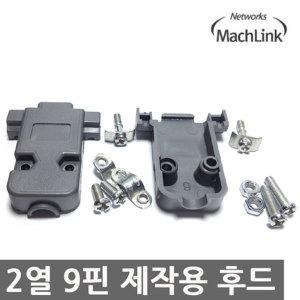 D-SUB 2열 9핀 or 3열 15핀 후드 ML-DS9H 당일발송