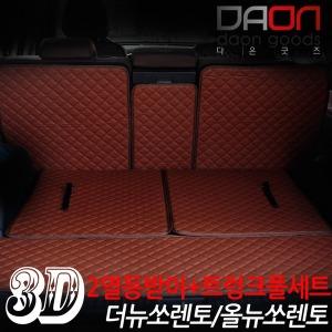 올뉴쏘렌토 트렁크매트풀세트 /2열등받이+트렁크매트