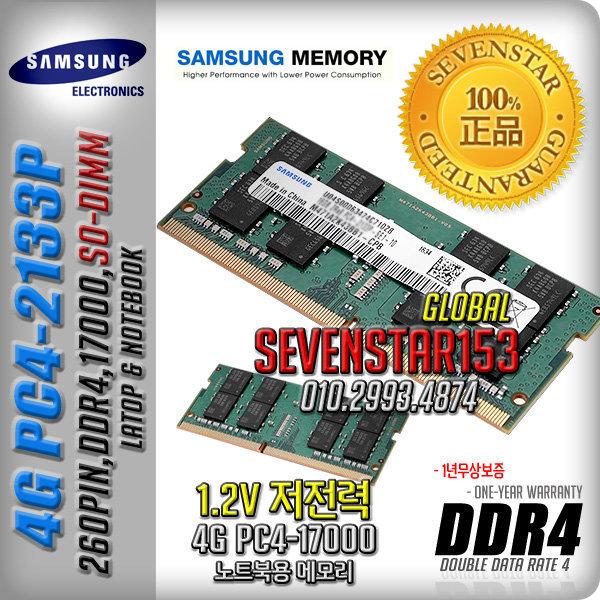 SAMSUNG삼성(정품)DDR4/4GB/PC4-17000/2133P/노트북~