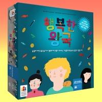 행복한왕국 한글판 보드게임 무료배송