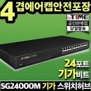 ipTIME SG24000M 24포트 기가 스위치 스위칭허브