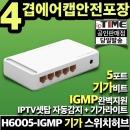ipTIME H6005-IGMP 5포트 기가 스위치 스위칭허브