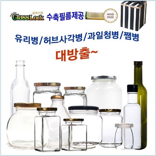 국산/실링지/수축필름/유리병/쨈병/선물상자/스티커