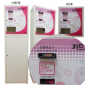 충전된카드 자동판매기 카드자동판매기 카드자판기