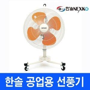 한솔 이동형 공업용 업소용 선풍기 HNF-M018HS 바퀴+손잡이