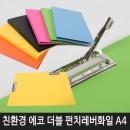 에코프라임 더블 레버화일 A4-A3겸용 1개