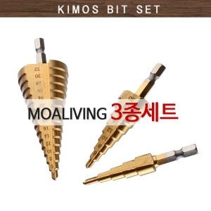 (KIMOS)스텝드릴 3종 세트 드릴비트 비트날 홀쏘 비트
