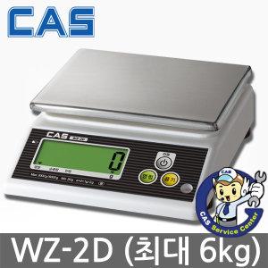 카스 WZ-2D/주방/카스전자저울/가정/제과제빵/SW/6kg