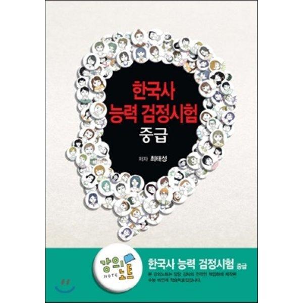 EBS 한국사 능력 검정시험 중급 강의노트  최태성