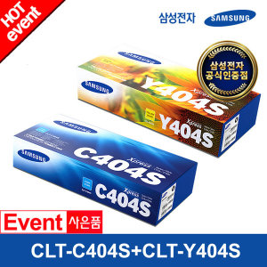 삼성전자  CLT-C404S+CLT-Y404S (파랑+노랑) 정품 컬러토너