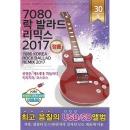 7080락발라드리믹스2017 30곡/효도라디오mp3노래칩USB