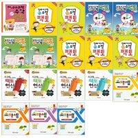 창의사고력 수학 팩토 단계별/킨더/키즈팩토 5-6세 초등1-초6선택 특별보급판 +구판