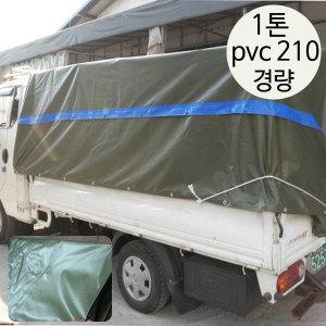(면목동화) 면목동화 가벼워진PVC210 방수호로1톤화물차 전사이즈