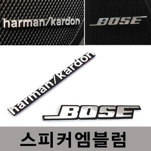 차량용 보스/하만카돈 오디오 스피커 엠블럼