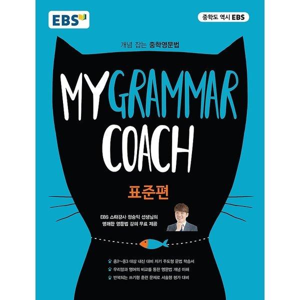 EBS My Grammar Coach 마이 그래머 코치 - 표준편 - 개념잡는 중학영문법