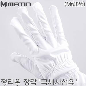 매틴 정리용 장갑 / Matin Microfiber Gloves M6326