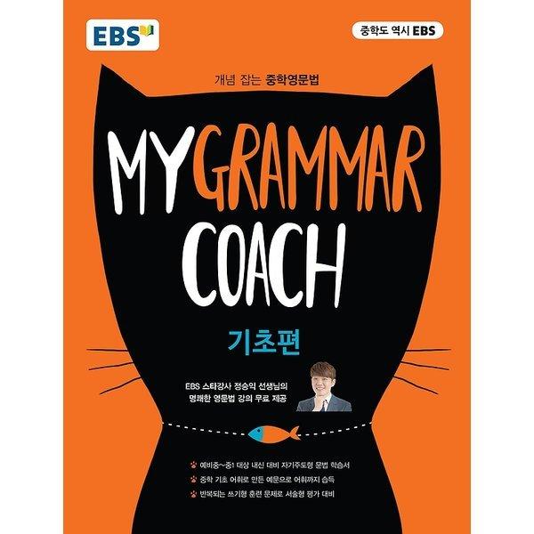 EBS My Grammar Coach 마이 그래머 코치 - 기초편 - 개념잡는 중학영문법