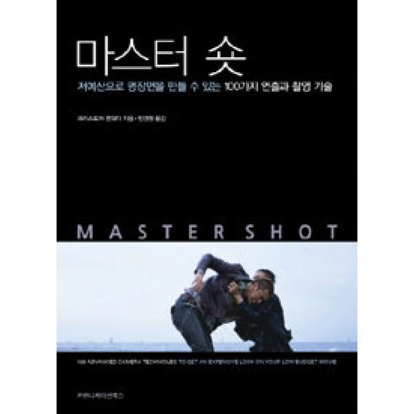 마스터 숏  커뮤니케이션북스   크리스토퍼켄워디